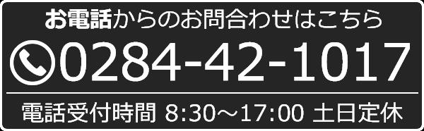 """お電話からのご相談はこちら <span class=""""tel-num"""">0284-42-1017</span>"""